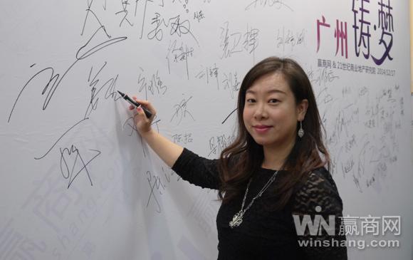 奥园广场商业物业管理公司总经理姜惠
